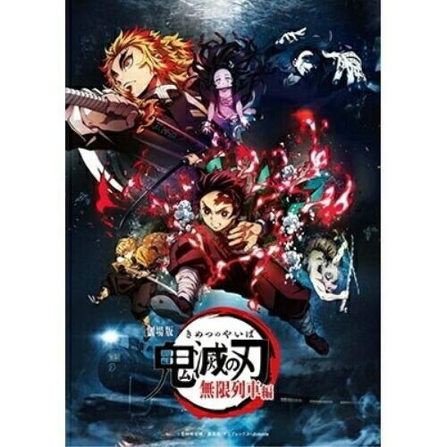 BD 劇場アニメ 劇場版 メーカー直売 送料無料でお届けします 鬼滅の刃 Blu-ray 通常版 無限列車編