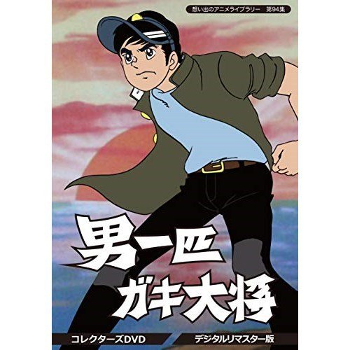 【取寄商品】DVD/TVアニメ/男一匹ガキ大将 コレクターズDVD(デジタルリマスター版)