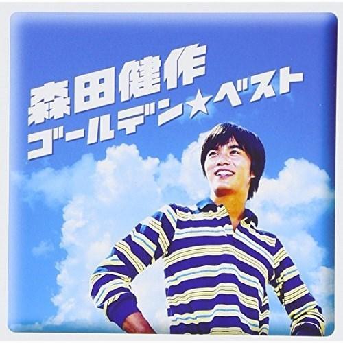 格安店 CD 森田健作 ゴールデン☆ベスト 〜RCAコンプリート コレクション 正規逆輸入品 シングル