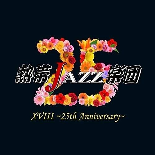 CD 熱帯JAZZ楽団 熱帯JAZZ楽団XVIII お値打ち価格で 期間限定で特別価格 Anniversary〜 〜25th