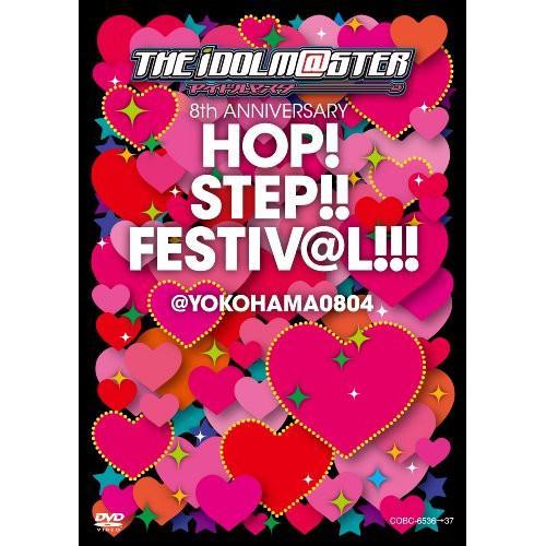 DVD/オムニバス/THE IDOLM@STER 8th ANNIVERSARY HOP!STEP!!FESTIV@L!!!@YOKOHAMA0804 (歌詞付)