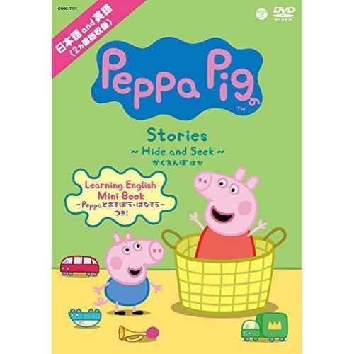 DVD キッズ Peppa Pig Stories Seek 爆買い送料無料 and ほか かくれんぼ〜 入手困難 〜Hide