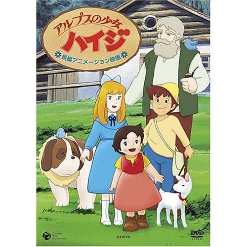 DVD 保障 キッズ Seasonal Wrap入荷 アルプスの少女ハイジ 低価格版 長編アニメーション映画
