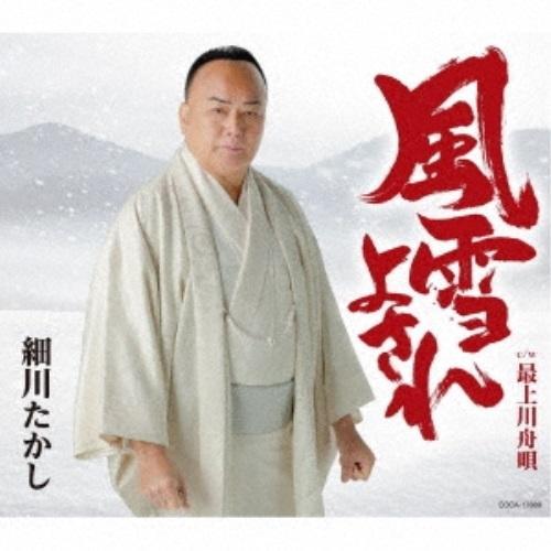 大好評です 新商品 新型 CD 細川たかし 風雪よされ 歌詩カード メロ譜付