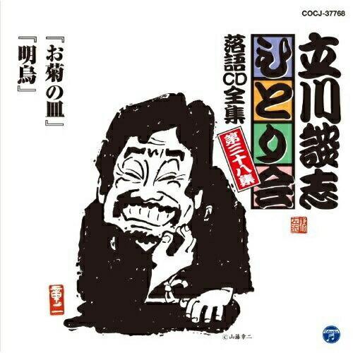 CD 立川談志 爆安プライス 七代目 お菊の皿 新品 明烏