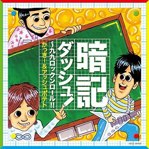 新色追加 CD かっきーamp;アッシュポテト 〜九九ロックンロール チープ 暗記ダッシュ