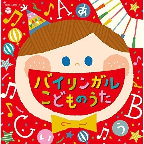 CD キッズ 品質保証 バイリンガルこどものうた 初売り コロムビアキッズ
