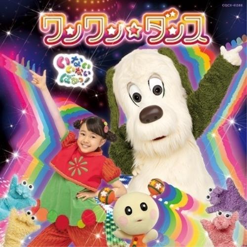 CD 即納 ワンワン はるちゃん うーたん いないいないばあっ いつでも送料無料 ワンワン☆ダンス NHK