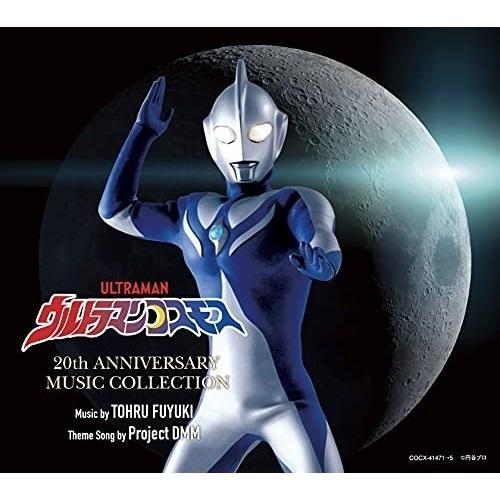 CD Project DMM ウルトラマンコスモス 20th COLLECTION 訳あり商品 解説付 ANNIVERSARY MUSIC お得なキャンペーンを実施中