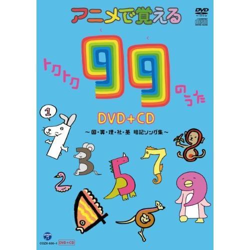 DVD キッズ アニメで覚える 記念日 トクトク99のうた 再再販 〜国 算 DVD+CD 暗記ソング集〜 英 理 社