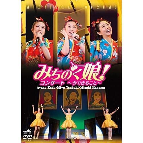新着 DVD みちのく娘 コンサート 年間定番 〜今できること〜