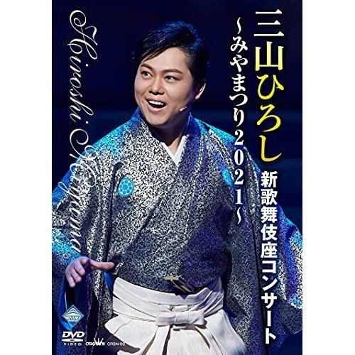DVD 三山ひろし 三山ひろし新歌舞伎座コンサート〜みやまつり2021〜 至高 卓越