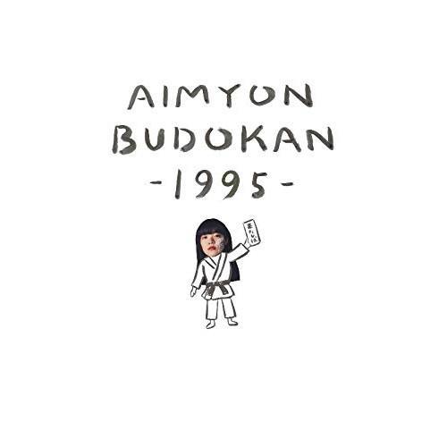 業界No.1 BD あいみょん AIMYON BUDOKAN Blu-ray 通常版 -1995- 定番スタイル