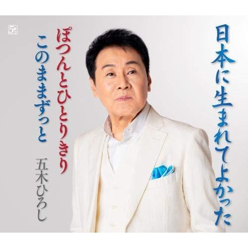 CD 日本正規代理店品 五木ひろし 新登場 日本に生まれてよかった ぽつんとひとりきり 歌詞カード 楽譜付 メロ譜 このままずっと