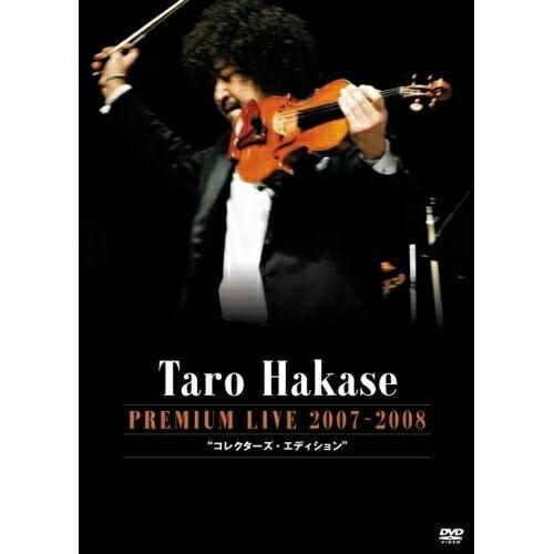 DVD/クラシック/葉加瀬太郎 PREMIUM LIVE 2007·2008 コレクターズ·エディション