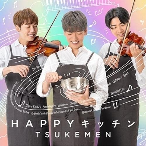 CD 贈物 TSUKEMEN 超特価SALE開催 HAPPYキッチン