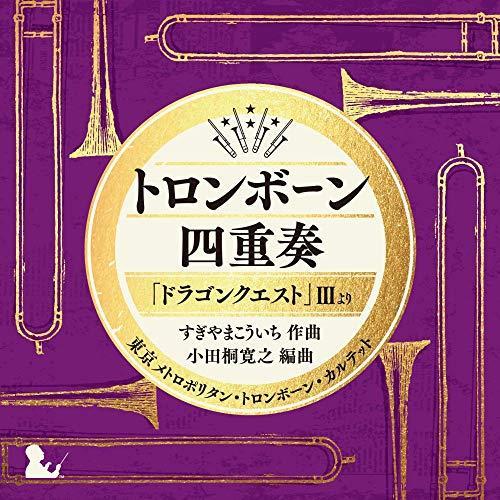 CD 東京メトロポリタン トロンボーン カルテット IIIより 全国一律送料無料 ドラゴンクエスト 新作からSALEアイテム等お得な商品満載 トロンボーン四重奏