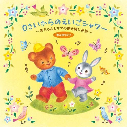 業界No.1 CD 童謡 唱歌 激安格安割引情報満載 0さいからのえいごシャワー〜赤ちゃんとママの聞き流し英語 解説付 歌amp;語りかけ