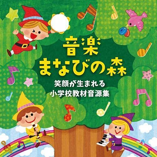 CD 激安通販販売 趣味教養 笑顔が生まれる小学校教材音源集 販売 音楽まなびの森