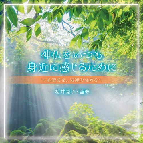 CD オムニバス 定番から日本未入荷 神仏をいつも身近に感じるために〜心澄ませ 気運を高める〜 SEAL限定商品