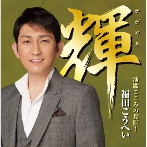 CD 10%OFF ☆国内最安値に挑戦☆ 福田こうへい 輝 演歌ごころの真髄