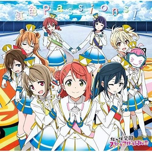 正規品 CD 虹ヶ咲学園スクールアイドル同好会 虹色Passions 迅速な対応で商品をお届け致します