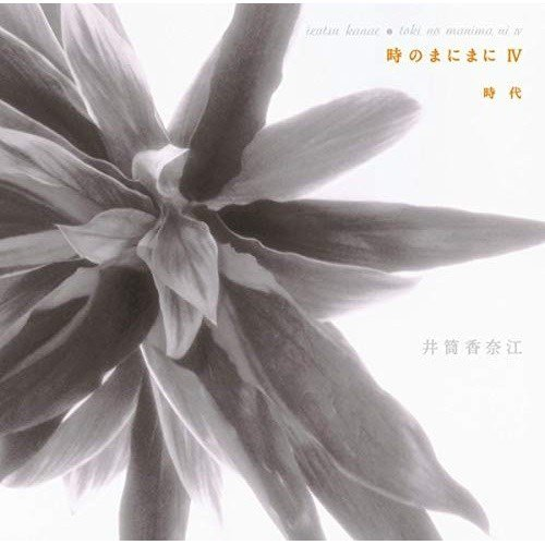 CD 特価品コーナー☆ 井筒香奈江 時のまにまに 注文後の変更キャンセル返品 IV UHQCD 時代