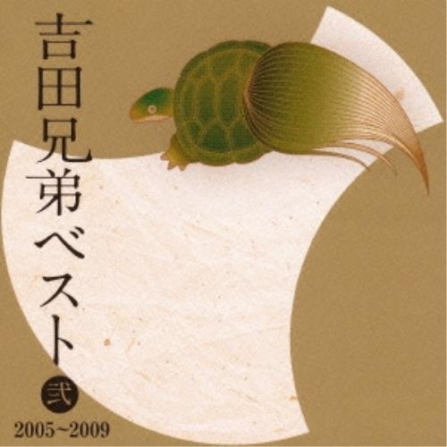 CD 新作多数 吉田兄弟 ショップ 吉田兄弟ベスト 2005〜2009 弐 Blu-specCD