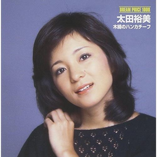 ☆CD/太田裕美/木綿のハンカチーフ サプライズweb - 通販 - PayPayモール