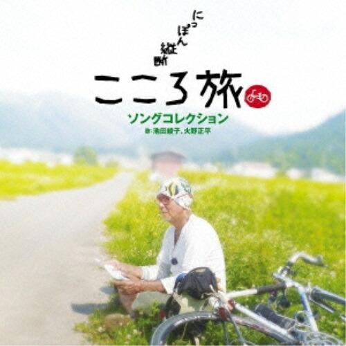 安全 CD 池田綾子 火野正平 NHK こころ旅 にっぽん縦断 供え BSプレミアム ソングコレクション