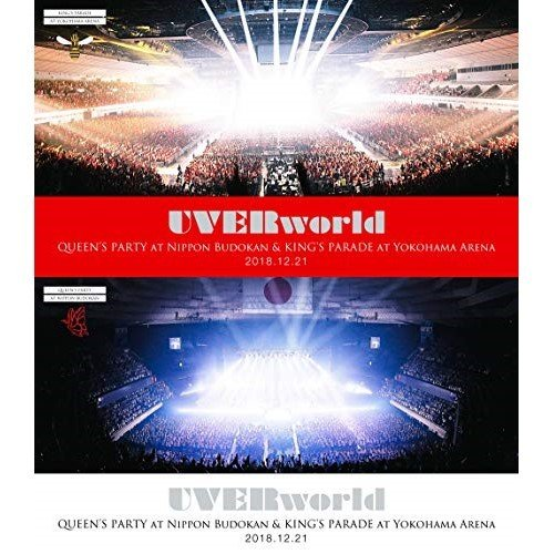 DVD/UVERworld/UVERworld 2018.12.21 Complete Package - QUEEN'S PARTY at Nippon Budokan & KING'S PARADE at Yokohama (完全生産限定版)
