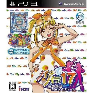 中古PS3ソフト パチパラ17〜新海物語 With アグネス・ラム〜 suruga-ya