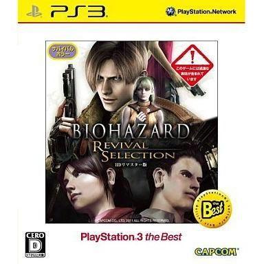 中古PS3ソフト バイオハザード リバイバルセレクション HDリマスター|suruga-ya