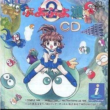 中古PCエンジンスーパーCDソフト ぷよぷよ通