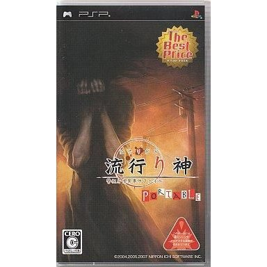 中古PSPソフト 流行り神PORTABLE 警視庁怪異事件ファイル [ベスト版]|suruga-ya