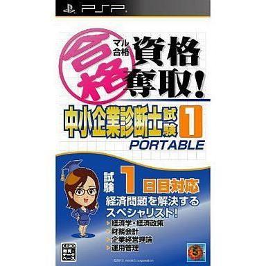 中古PSPソフト マル合格資格奪取! 中小企業診断試験1ポータブル suruga-ya