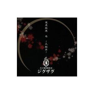 中古邦楽CD -真天地開闢集団-ジグザグ/慈愚挫愚 壱-大殺界-[DVD付初回限定盤]