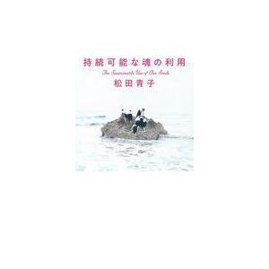 中古単行本(小説・エッセイ) ≪日本文学≫ 持続可能な魂の利用|suruga-ya