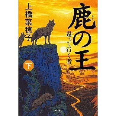 中古単行本(小説・エッセイ) ≪日本文学>≫ 鹿の王 下 還って行く者|suruga-ya
