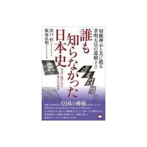 中古趣味・雑学 ≪歴史・地理≫ 誰も知らなかった日本史 皇室に隠された重大な真実 / 出口恒|suruga-ya