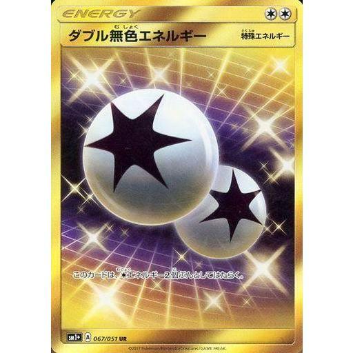 中古ポケモンカードゲーム 067/051 [UR] : (キラ)ダブル無色エネルギー