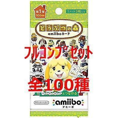 中古どうぶつの森amiiboカード ◇どうぶつの森 amiiboカード 第1弾 フルコンプリートセット