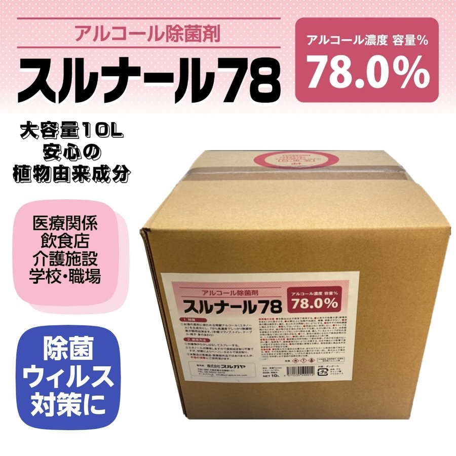【高濃度アルコール78%】アルコール除菌剤 スルナール78 容量:10L 植物由来成分 除菌・ウィルス対策に|surugaya-inc
