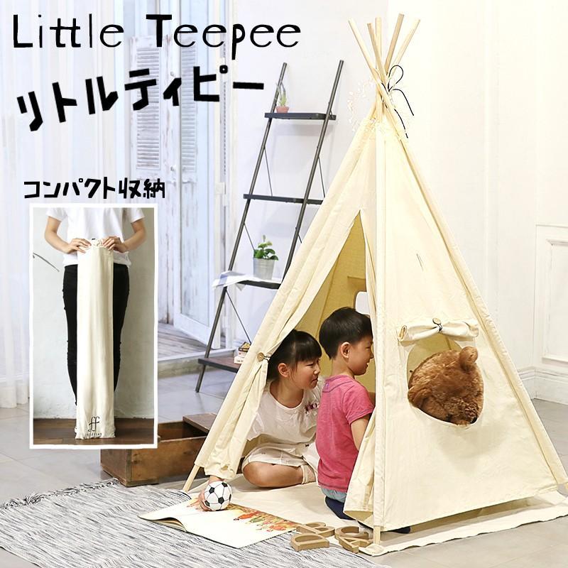 シンプルティピー ティピーテント おしゃれ 子供 こども 室内テント子供 部屋テント 室内 誕生日 出産祝 プレゼント 秘密基地