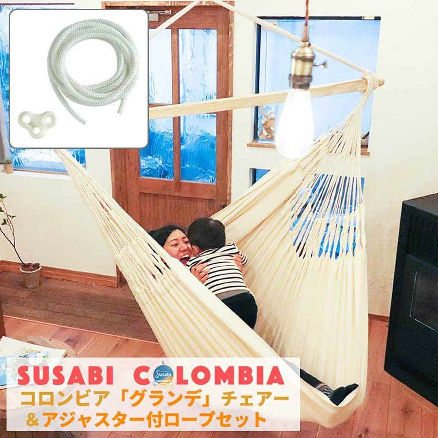 ハンモックチェア 特大 グランデ すさび Susabi 室内 吊り下げ + La Siesta アジャスターロープ 3m