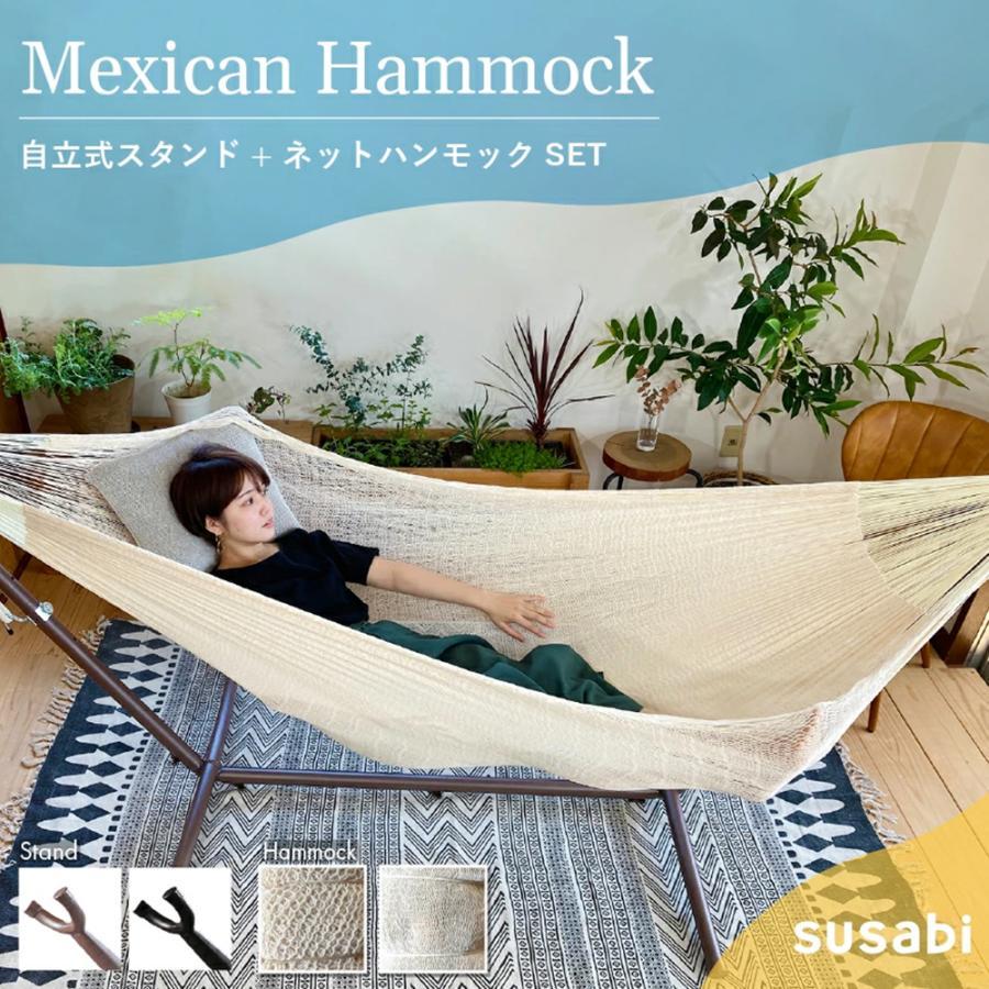 【ブラウンスタンドは5/25入荷予定】ハンモック 自立式 ダブル メキシカン すさび Susabi 室内 スタンド|susabi
