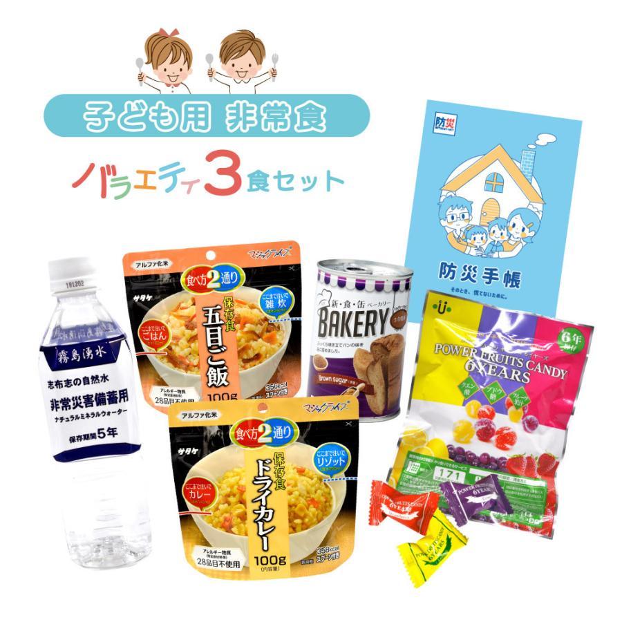 保存食セット 子供用非常食バラエティー3食セット 調理水・おやつ付|suteki-catalog