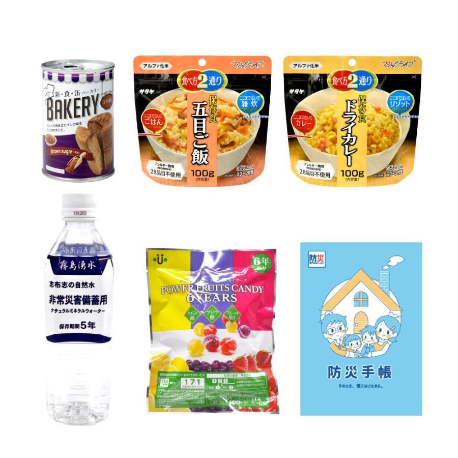 保存食セット 子供用非常食バラエティー3食セット 調理水・おやつ付|suteki-catalog|02