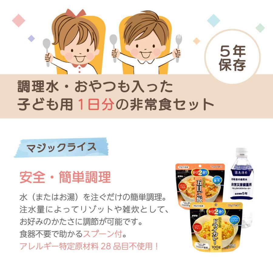 保存食セット 子供用非常食バラエティー3食セット 調理水・おやつ付|suteki-catalog|03