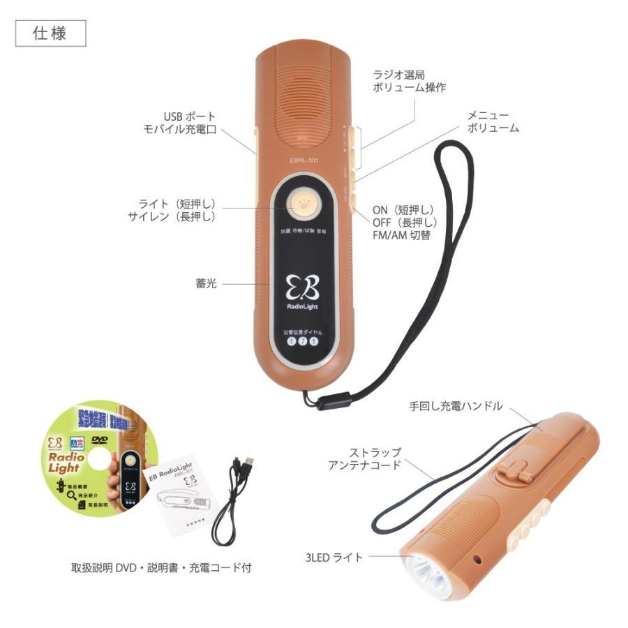 防災多機能ラジオライト EBRL-301 緊急放送対応|suteki-catalog|02